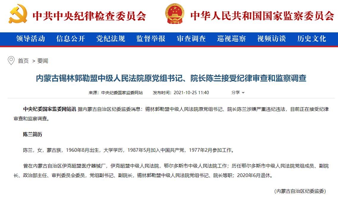 内蒙古锡林郭勒盟中级人民法院原党组书记、院长陈兰接受纪律审查和监察调查