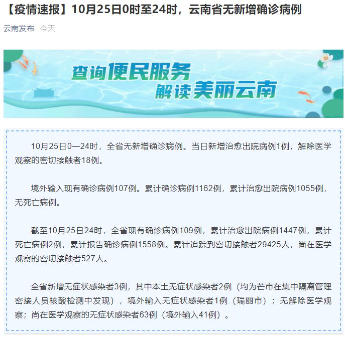 云南新增2例本土无症状感染者